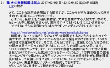 2chan【森友学園】フジテレビで「退出させられた保護者」と紹介された人物、反差別界隈の反ネトウヨ劇団演出家と判明 韓国でも公演計画2