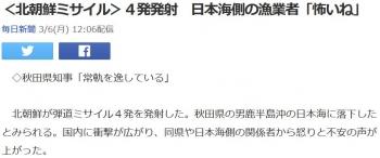 news<北朝鮮ミサイル>4発発射 日本海側の漁業者「怖いね」