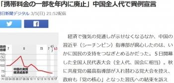 news「携帯料金の一部を年内に廃止」中国全人代で異例宣言