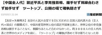 news【中国全人代】習近平氏と李克強首相、握手せず視線合わさず拍手せず ツートップ、公開の場で確執隠さず