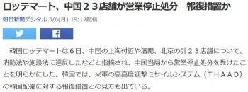 newsロッテマート、中国23店舗が営業停止処分 報復措置か
