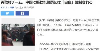 news英取材チーム、中国で襲われ警察には「自白」強制される