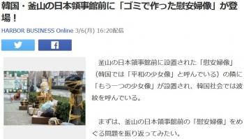news韓国・釜山の日本領事館前に「ゴミで作った慰安婦像」が登場!