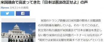 news米国議会で高まってきた「日本は憲法改正せよ」の声
