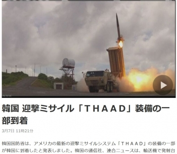 news韓国 迎撃ミサイル「THAAD」装備の一部到着