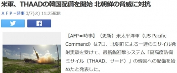 news米軍、THAADの韓国配備を開始 北朝鮮の脅威に対抗