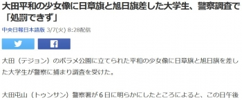 news大田平和の少女像に日章旗と旭日旗差した大学生、警察調査で「処罰できず」