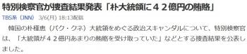 news特別検察官が捜査結果発表「朴大統領に42億円の賄賂」