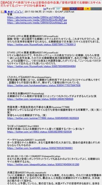 2chan【国内】反アベ市民「ミサイルは安倍の自作自演」「安倍が国費で北朝鮮にミサイル打たせてる」ジャーナリストも参加★3