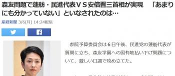 news森友問題で蓮舫・民進代表VS安倍晋三首相が実現 「あまりにも分かっていない」といなされたのは…