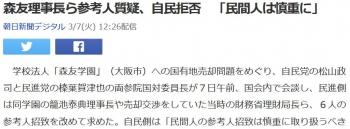 news森友理事長ら参考人質疑、自民拒否 「民間人は慎重に」