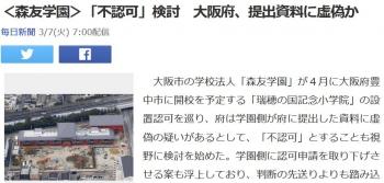 news<森友学園>「不認可」検討 大阪府、提出資料に虚偽か