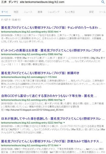 ten三井 ダンマリ
