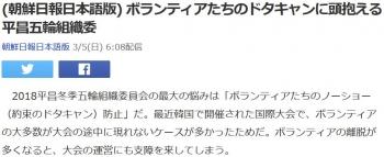 news(朝鮮日報日本語版) ボランティアたちのドタキャンに頭抱える平昌五輪組織委