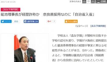news籠池理事長が経歴詐称か 奈良県採用なのに「自治省入省」