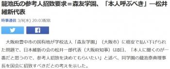 news籠池氏の参考人招致要求=森友学園、「本人呼ぶべき」―松井維新代表