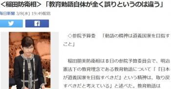 news<稲田防衛相>「教育勅語自体が全く誤りというのは違う」