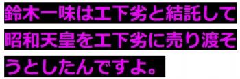 ten鈴木一味はエ下劣と結託して昭和天皇をエ下劣に売り渡そうとしたんですよ。