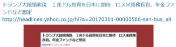 tenトランプ大統領演説 1兆ドル投資を日本に期待 ロス米商務長官、年金ファンドなど想定