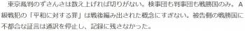 news石原慎太郎の忘れ得ぬ屈辱 東條英機は「日本のヒトラー」だったのか? 残された遺族たちは…