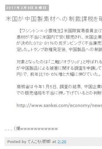 tok米国が中国製素材への制裁課税を確定 トランプ政権下で初