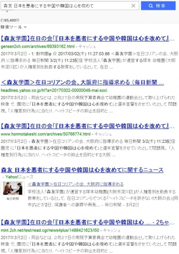 sea森友 日本を悪者にする中国や韓国は心を改めて