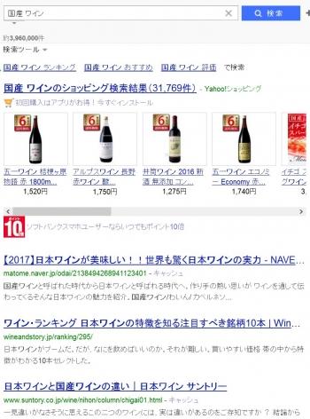 sea国産 ワイン