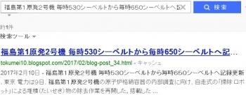 tok福島第1原発2号機 毎時530シーベルトから毎時650シーベルトへ記録更新
