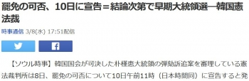 news罷免の可否、10日に宣告=結論次第で早期大統領選―韓国憲法裁