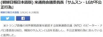 news(朝鮮日報日本語版) 米通商会議委員長「サムスン・LGが不公正行為」