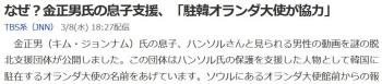 newsなぜ?金正男氏の息子支援、「駐韓オランダ大使が協力」