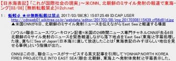2chan【日本海表記】 「これが国際社会の現実」~米CNN、北朝鮮のミサイル発射の報道で東海→日本海差し替えハプニング