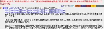 news【韓国】 山林庁、日帝の松脂(まつやに)強制採取被害樹を調査し歴史記録に残す~地元住民「解放後も採取してた」[
