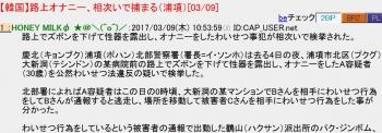 news【韓国】路上オナニー、相次いで捕まる(浦項)