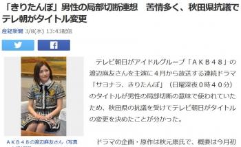 news「きりたんぽ」男性の局部切断連想 苦情多く、秋田県抗議でテレ朝がタイトル変更