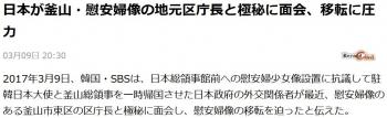 news日本が釜山・慰安婦像の地元区庁長と極秘に面会、移転に圧力