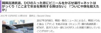 news韓国高速鉄道、ひびの入った窓にビニールをかぶせ運行=ネットはがっくり「ここまで安全を無視する国はない」「ついに中国を超えたか」