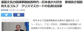 news潘基文氏の国連事務総長時代…日本食が大好き 要領良さ垣間見えるゴルフ クリスマスカードの名前は自筆