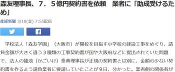 news森友理事長、7.5億円契約書を依頼 業者に「助成受けるため」