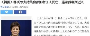 news<韓国>朴氏の支持集会参加者2人死亡 憲法裁判所近く