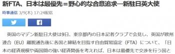 news新FTA、日本は最優先=野心的な合意追求―新駐日英大使
