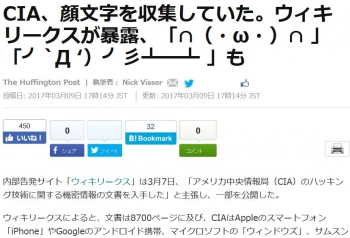 newsCIA、顔文字を収集していた。ウィキリークスが暴露、も