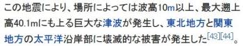 wiki東日本大震災