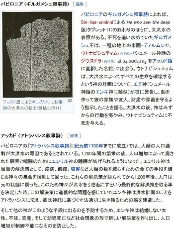 wiki大洪水