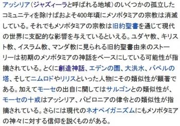 wikiメソポタミア神話3