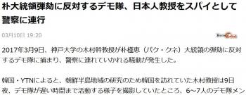 news朴大統領弾劾に反対するデモ隊、日本人教授をスパイとして警察に連行