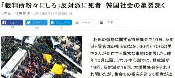 news「裁判所粉々にしろ」反対派に死者 韓国社会の亀裂深く