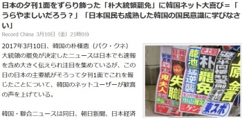 news日本の夕刊1面をずらり飾った「朴大統領罷免」に韓国ネット大喜び=「うらやましいだろう?」「日本国民も成熟した韓国の国民意識に学びなさい」