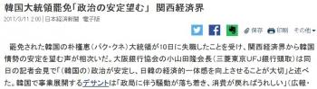 news韓国大統領罷免「政治の安定望む」 関西経済界