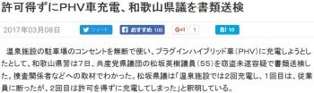 news許可得ずにPHV車充電、和歌山県議を書類送検